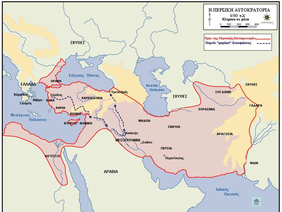 Μάχη του Μαραθώνα Από την ιστοσελίδα: http://joseph_berrigan.tripod.com/ancientbabylon/id27.html