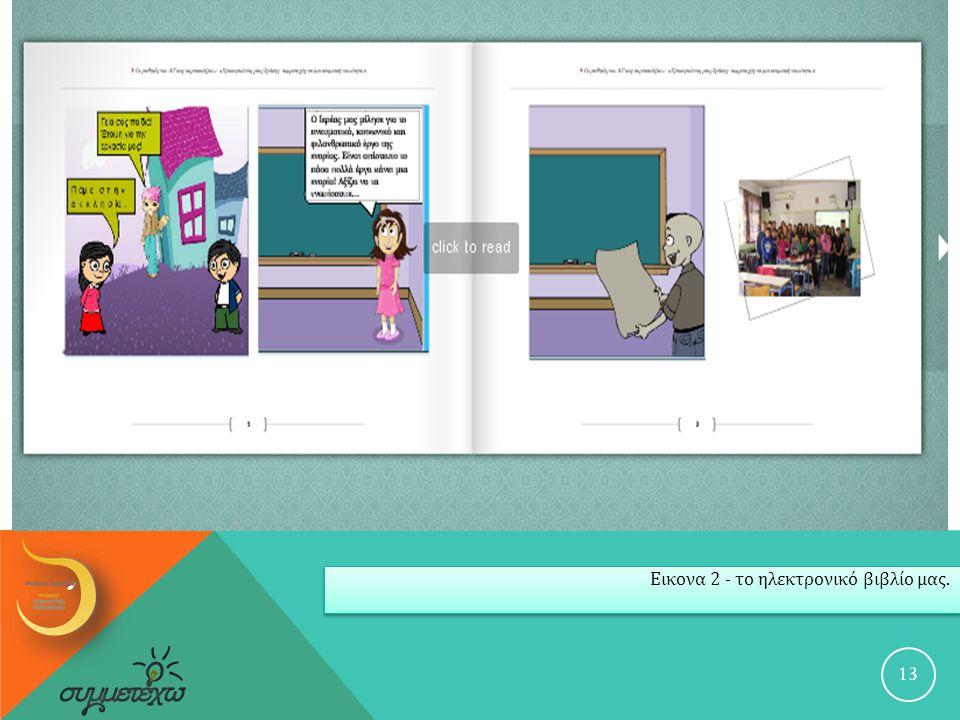 13 Εικονα 2 - το ηλεκτρονικό βιβλίο μας.