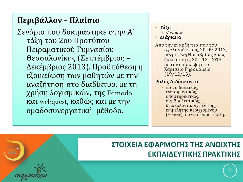 ΣΤΟΙΧΕΙΑ ΕΦΑΡΜΟΓΗΣ ΤΗΣ ΑΝΟΙΧΤΗΣ ΕΚΠΑΙΔΕΥΤΙΚΗΣ ΠΡΑΚΤΙΚΗΣ Περιβάλλον – Πλαίσιο Σενάριο που δοκιμάστηκε στην Α΄ τάξη του 2 ου Προτύπου Πειραματικού Γυμνασίου Θεσσαλονίκης ( Σεπτέμβριος – Δεκέμβριος 2013).