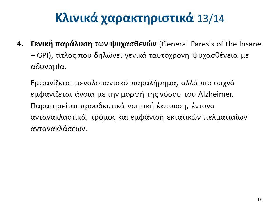Κλινικά χαρακτηριστικά 13/14 4.Γενική παράλυση των ψυχασθενών (General Paresis of the Insane – GPI), τίτλος που δηλώνει γενικά ταυτόχρονη ψυχασθένεια