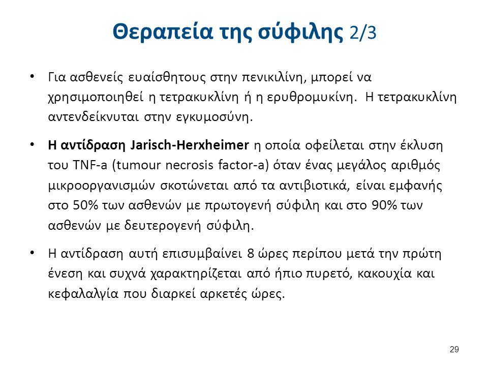 Θεραπεία της σύφιλης 2/3 Για ασθενείς ευαίσθητους στην πενικιλίνη, μπορεί να χρησιμοποιηθεί η τετρακυκλίνη ή η ερυθρομυκίνη. Η τετρακυκλίνη αντενδείκν