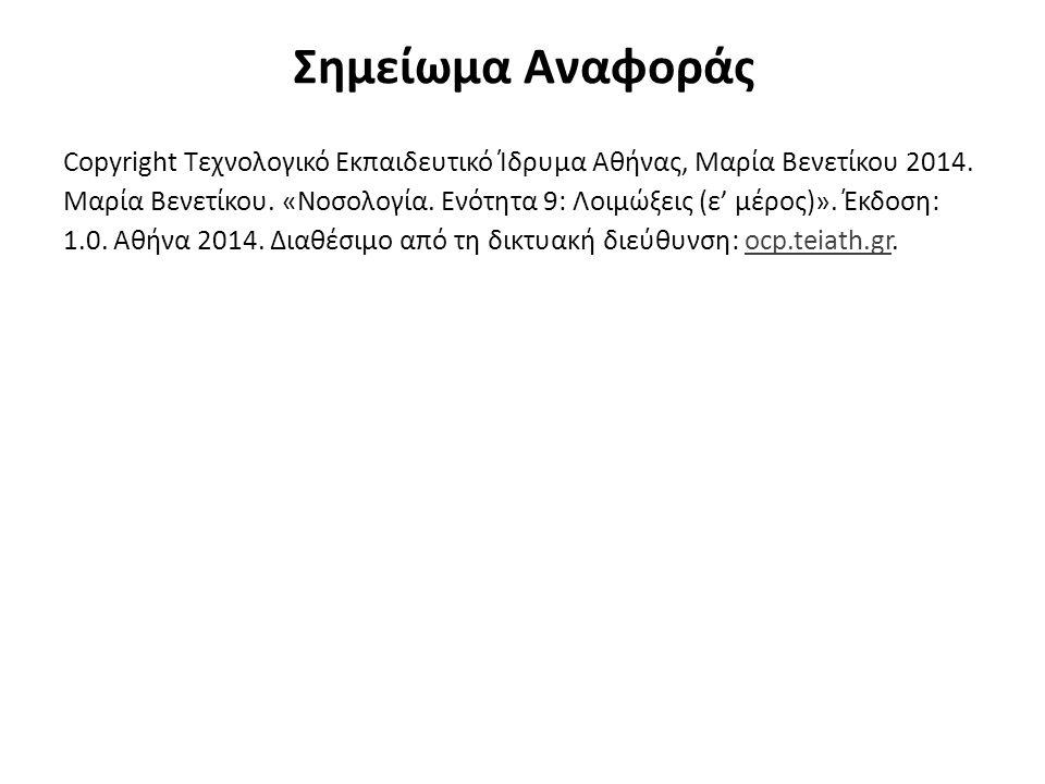 Σημείωμα Αναφοράς Copyright Τεχνολογικό Εκπαιδευτικό Ίδρυμα Αθήνας, Μαρία Βενετίκου 2014. Μαρία Βενετίκου. «Νοσολογία. Ενότητα 9: Λοιμώξεις (ε' μέρος)