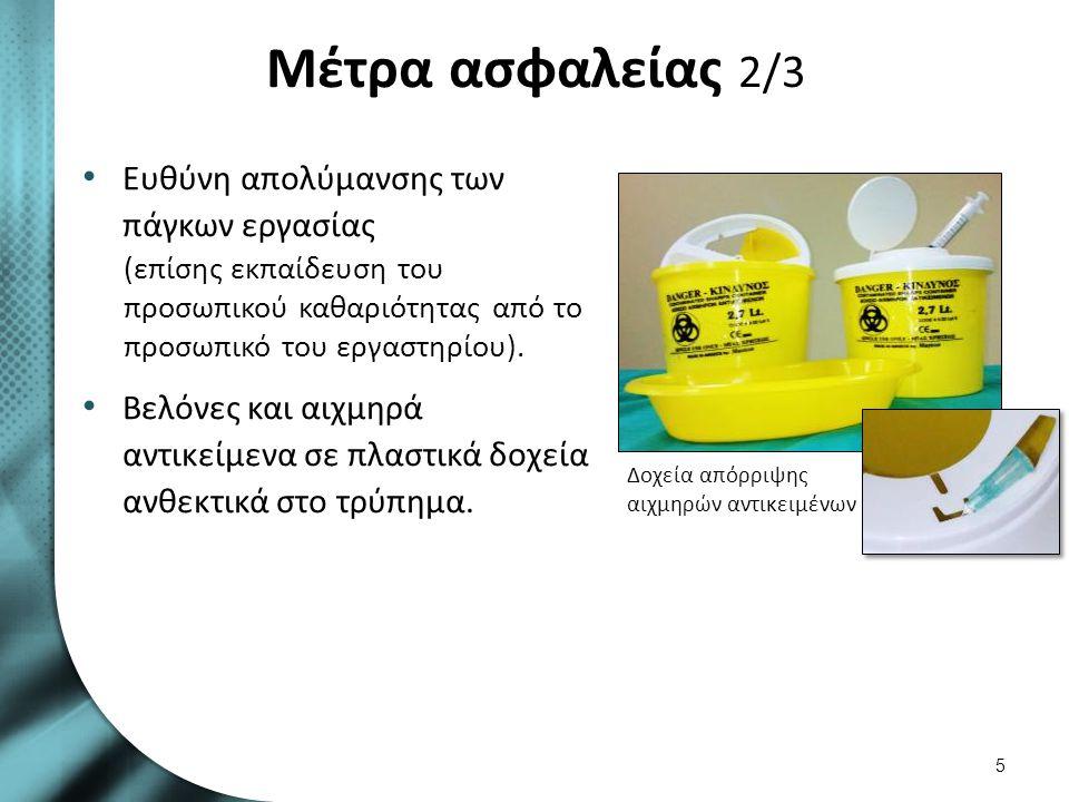 Μέτρα ασφαλείας 2/3 Ευθύνη απολύμανσης των πάγκων εργασίας (επίσης εκπαίδευση του προσωπικού καθαριότητας από το προσωπικό του εργαστηρίου). Βελόνες κ