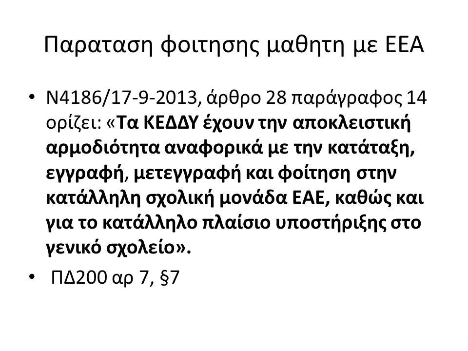 Παραταση φοιτησης μαθητη με ΕΕΑ Ν4186/17-9-2013, άρθρο 28 παράγραφος 14 ορίζει: «Τα ΚΕΔΔΥ έχουν την αποκλειστική αρμοδιότητα αναφορικά με την κατάταξη, εγγραφή, μετεγγραφή και φοίτηση στην κατάλληλη σχολική μονάδα ΕΑΕ, καθώς και για το κατάλληλο πλαίσιο υποστήριξης στο γενικό σχολείο».