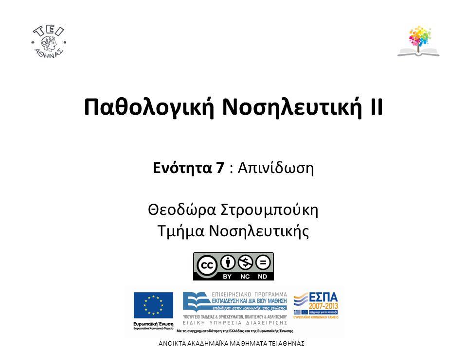 Εργαστήριο Παθολογική Νοσηλευτική ΙΙ «Απινίδωση» Δ΄ εξάμηνο Τμήμα Νοσηλευτικής, ΤΕΙ Αθήνας 2013 Το εργαστήριο διδάσκεται σε ομάδες 20 ατόμων από τους εξής καθηγητές: Μ.