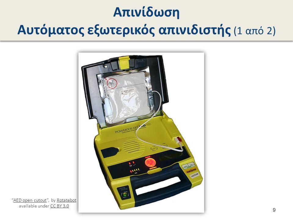 """Απινίδωση Αυτόματος εξωτερικός απινιδιστής (1 από 2) """"AED open cutout"""", by Rotatebot available under CC BY 3.0AED open cutoutRotatebotCC BY 3.0 9"""