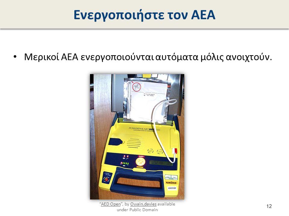 """Ενεργοποιήστε τον ΑΕΑ Μερικοί ΑΕΑ ενεργοποιούνται αυτόματα μόλις ανοιχτούν. """"AED Open"""", by Owain.davies available under Public DomainAED OpenOwain.dav"""