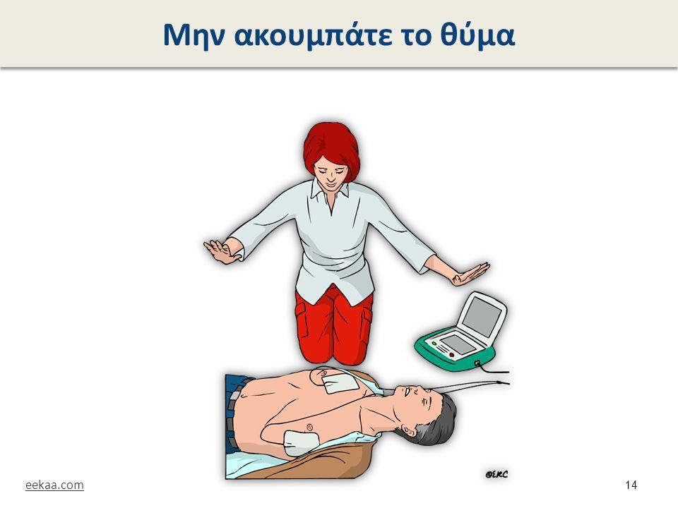 Μην ακουμπάτε το θύμα eekaa.com 14