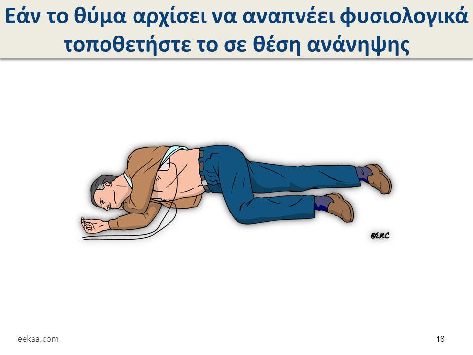 Εάν το θύμα αρχίσει να αναπνέει φυσιολογικά τοποθετήστε το σε θέση ανάνηψης eekaa.com 18
