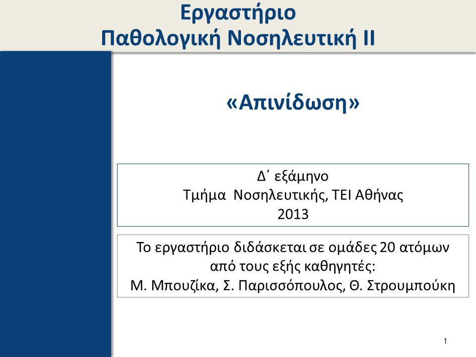 Εργαστήριο Παθολογική Νοσηλευτική ΙΙ «Απινίδωση» Δ΄ εξάμηνο Τμήμα Νοσηλευτικής, ΤΕΙ Αθήνας 2013 Το εργαστήριο διδάσκεται σε ομάδες 20 ατόμων από τους