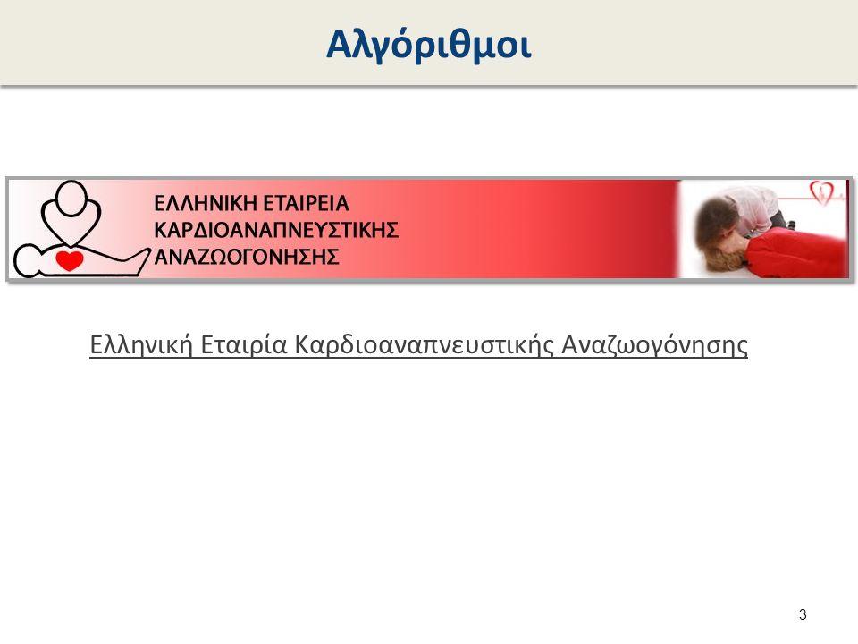 Αλγόριθμοι Ελληνική Εταιρία Καρδιοαναπνευστικής Αναζωογόνησης 3