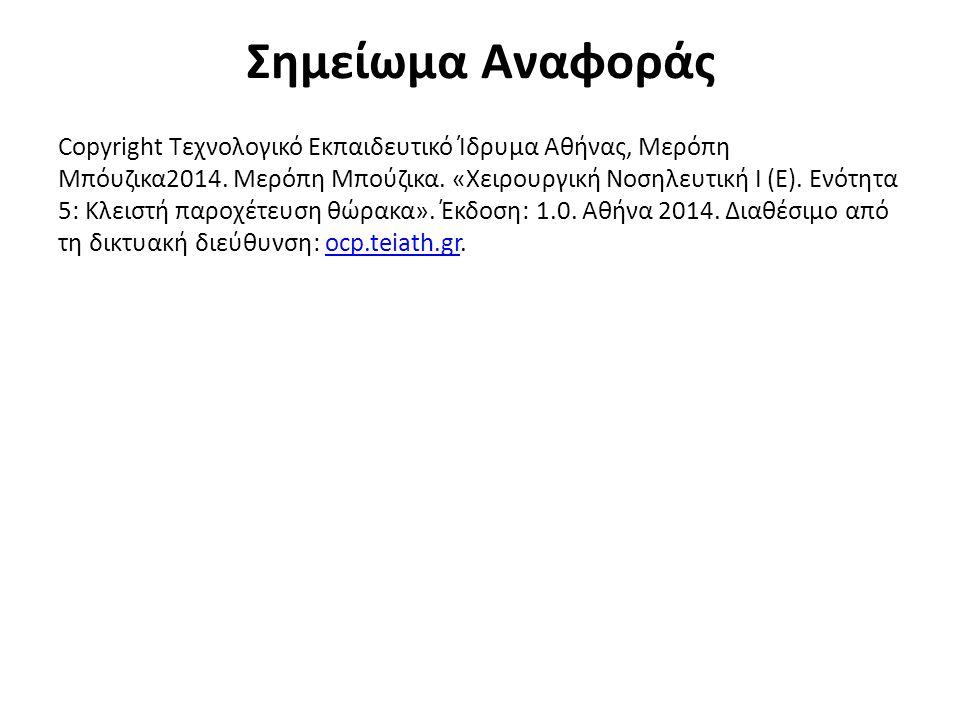 Σημείωμα Αναφοράς Copyright Τεχνολογικό Εκπαιδευτικό Ίδρυμα Αθήνας, Μερόπη Μπόυζικα2014. Μερόπη Μπούζικα. «Χειρουργική Νοσηλευτική Ι (Ε). Ενότητα 5: Κ