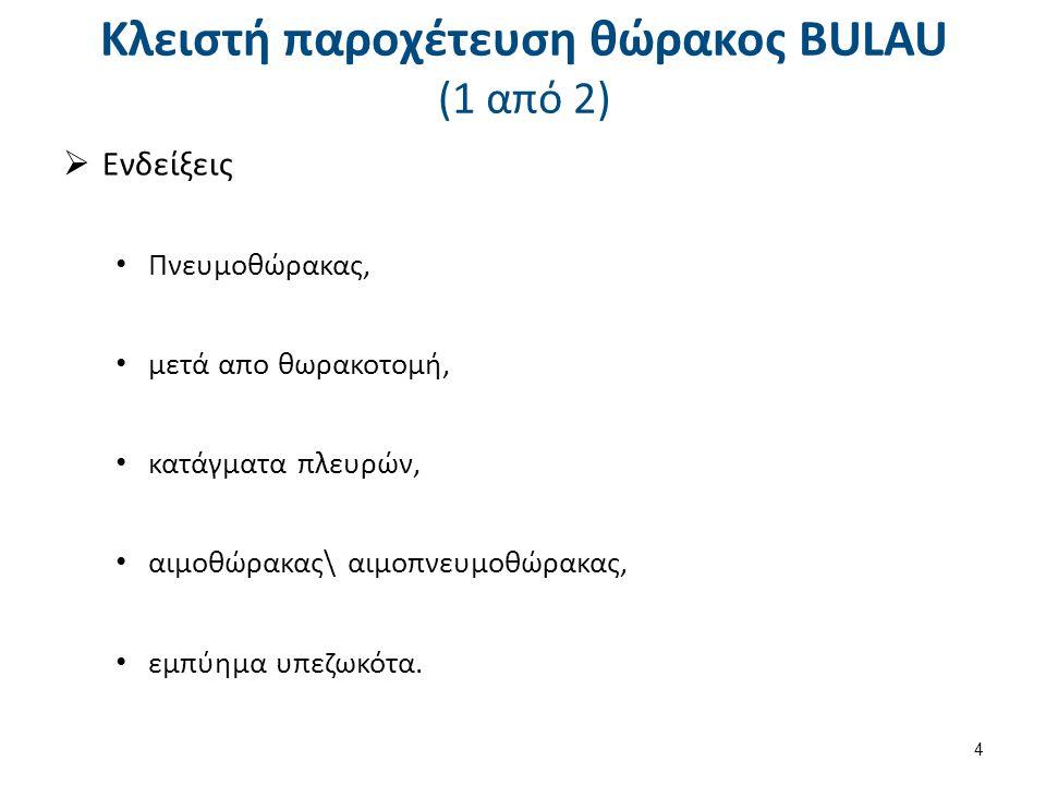Κλειστή παροχέτευση θώρακος BULAU (2 από 2)  Θωρακική διασωλήνωση Επί πνευμοθώρακα: 2 ο -3 ο μεσοπλεύριο διάστημα κατά τη μεσοκλειδική γραμμή Επί αιμοθώρακα ή πλευριτικής συλλογής: 4 ο -5 ο μεσοπλεύριο διάστημα κατά τη μέση προς πρόσθια μασχαλιαία γραμμή 5