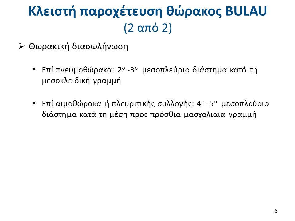 Κλειστή παροχέτευση θώρακος BULAU (2 από 2)  Θωρακική διασωλήνωση Επί πνευμοθώρακα: 2 ο -3 ο μεσοπλεύριο διάστημα κατά τη μεσοκλειδική γραμμή Επί αιμ