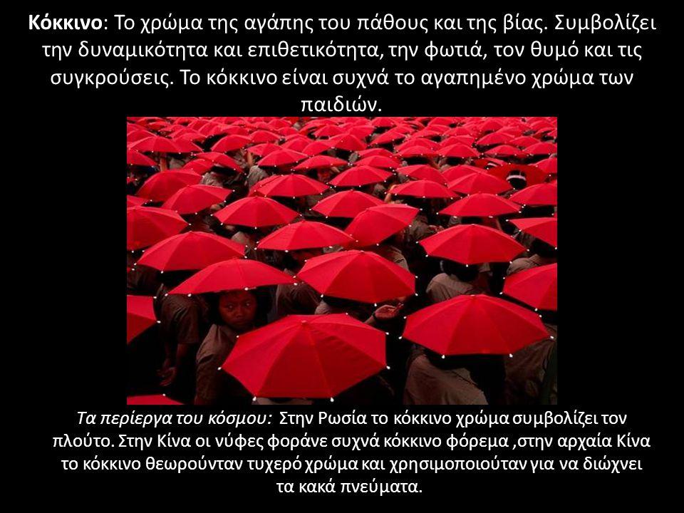 Τα περίεργα του κόσμου: Στην Ρωσία το κόκκινο χρώμα συμβολίζει τον πλούτο. Στην Κίνα οι νύφες φοράνε συχνά κόκκινο φόρεμα,στην αρχαία Κίνα το κόκκινο