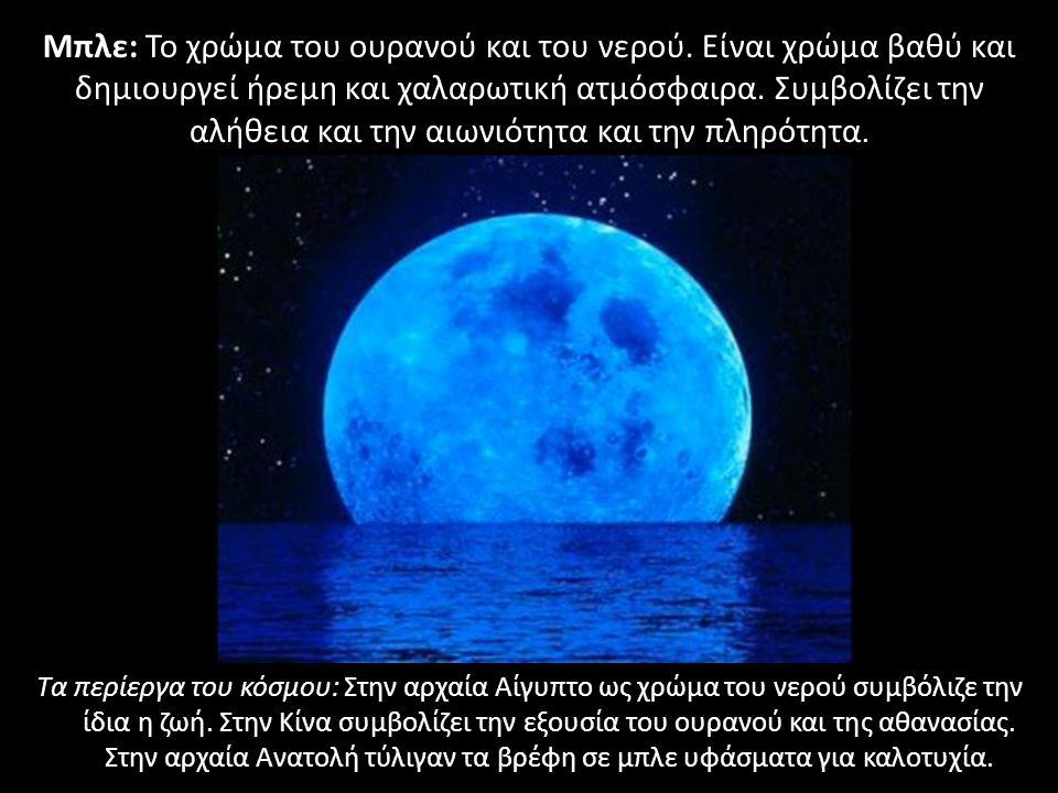Μπλε: Το χρώμα του ουρανού και του νερού. Είναι χρώμα βαθύ και δημιουργεί ήρεμη και χαλαρωτική ατμόσφαιρα. Συμβολίζει την αλήθεια και την αιωνιότητα κ