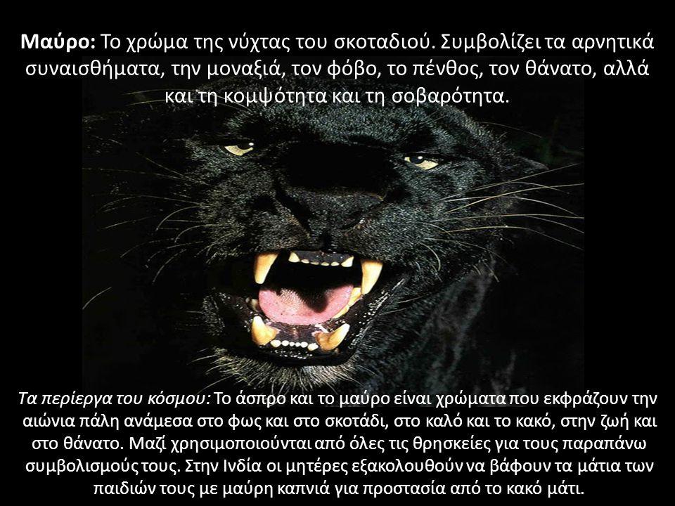 Μαύρο: Το χρώμα της νύχτας του σκοταδιού. Συμβολίζει τα αρνητικά συναισθήματα, την μοναξιά, τον φόβο, το πένθος, τον θάνατο, αλλά και τη κομψότητα και