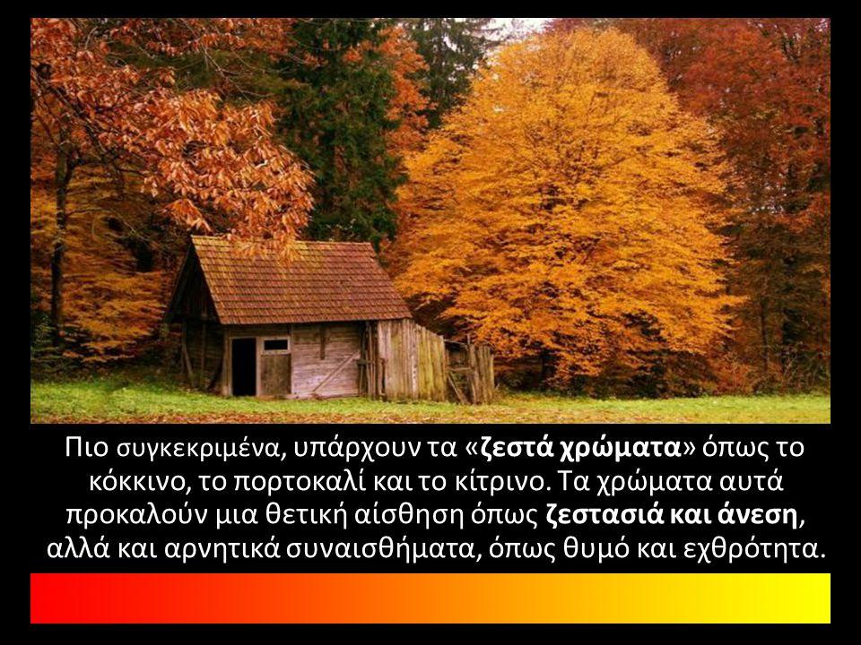 Χρωματίζοντας τα συναισθήματά μας… Πιο συγκεκριμένα, υπάρχουν τα «ζεστά χρώματα» όπως το κόκκινο, το πορτοκαλί και το κίτρινο. Τα χρώματα αυτά προκαλο