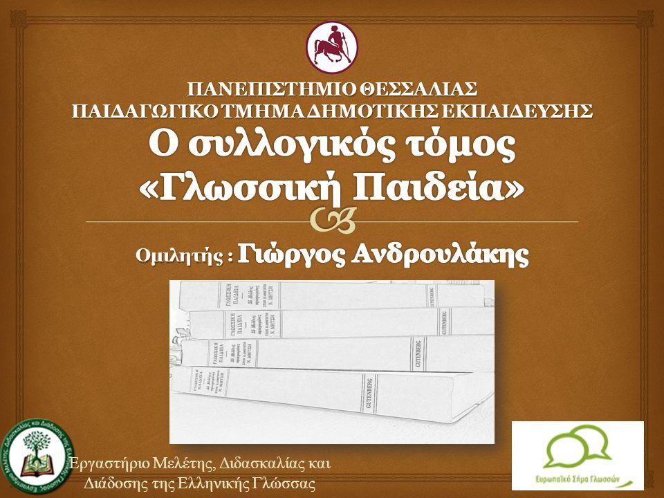 Εργαστήριο Μελέτης, Διδασκαλίας και Διάδοσης της Ελληνικής Γλώσσας 
