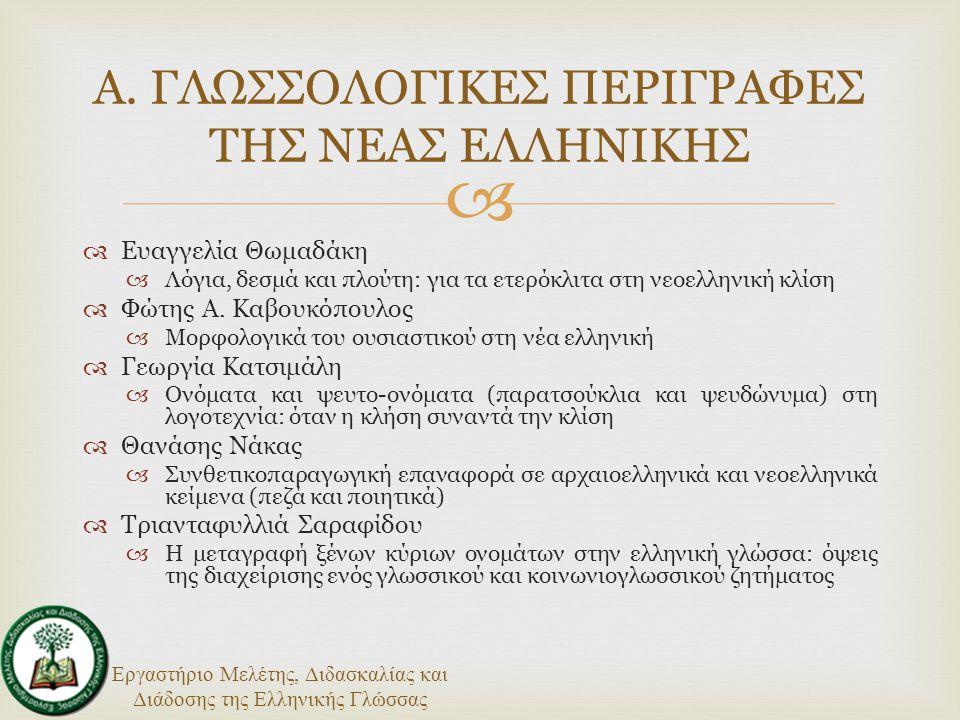 Εργαστήριο Μελέτης, Διδασκαλίας και Διάδοσης της Ελληνικής Γλώσσας   Κώστας Αγγελάκος  Η διδασκαλία της νεοελληνικής γλώσσας στο Λύκειο: δείκτες ασυνέχειας και ασυνέπειας της εκπαιδευτικής πολιτικής  Γεωργία Ανδρέου  Επικοινωνιακή προσέγγιση κειμένων στην εφηβική ηλικία  Δημήτριος Θ.