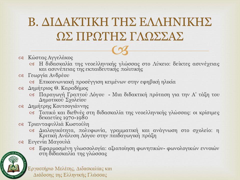 Εργαστήριο Μελέτης, Διδασκαλίας και Διάδοσης της Ελληνικής Γλώσσας   Κώστας Αγγελάκος  Η διδασκαλία της νεοελληνικής γλώσσας στο Λύκειο: δείκτες ασ