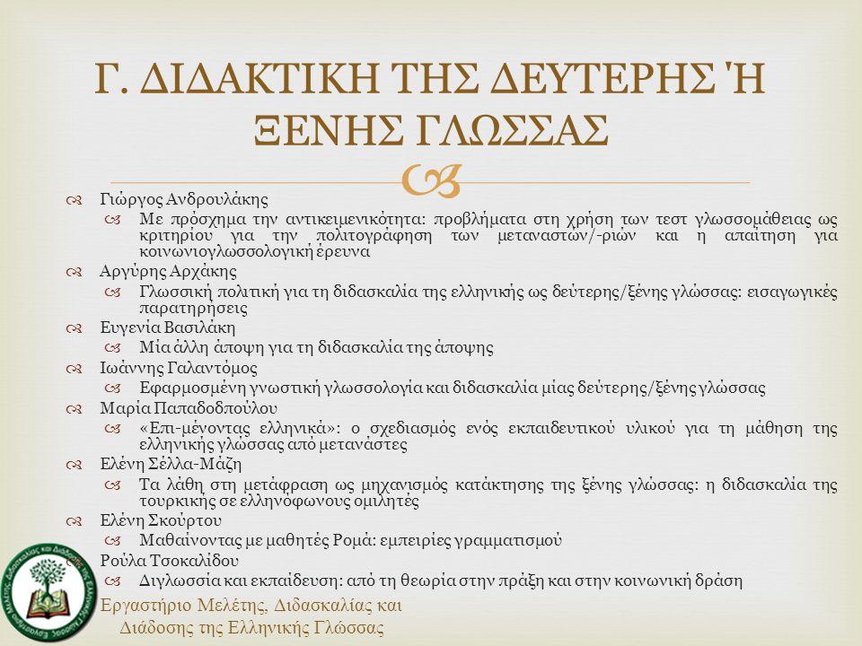 Εργαστήριο Μελέτης, Διδασκαλίας και Διάδοσης της Ελληνικής Γλώσσας   Ευάγγελος Γρ.
