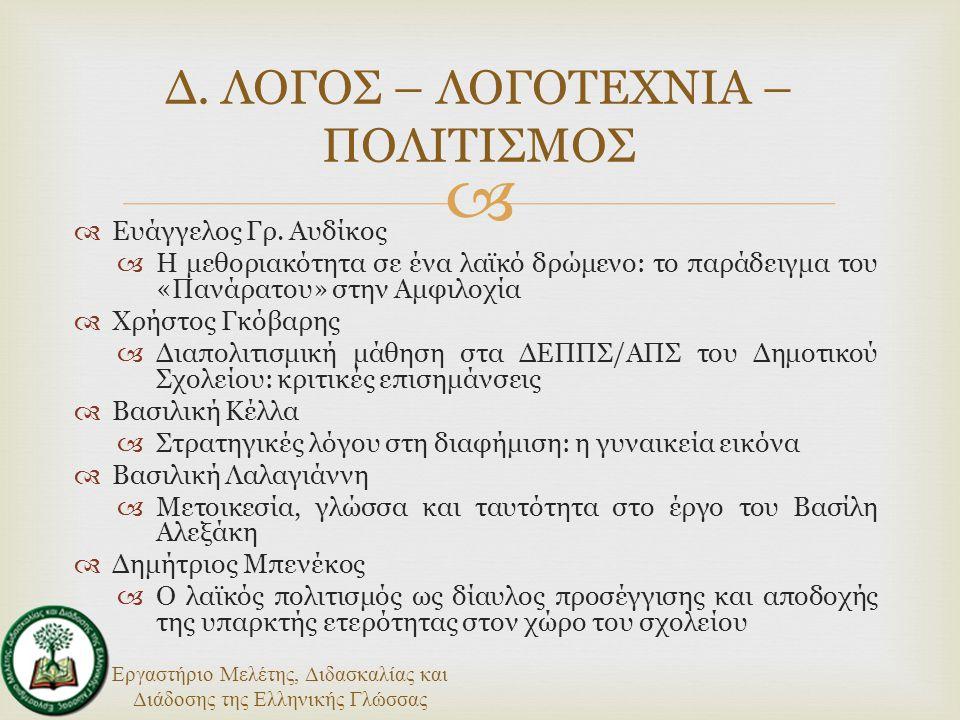 Εργαστήριο Μελέτης, Διδασκαλίας και Διάδοσης της Ελληνικής Γλώσσας   Ελένη Παναρέτου  Γλώσσα και ποίηση: η συμβολή της υφογλωσσολογίας στη διδασκαλία της ποίησης  Σίμος Παπαδόπουλος  Για μια διερευνητική «εν θεάτρω» γλωσσική διδασκαλία και μάθηση  Μαρίτα Παπαρούση  Κριτικές αναγνώσεις της λογοτεχνίας – Λογοτεχνική διδασκαλία και κριτικός γραμματισμός  Νικολέττα Τσιτσανούδη-Μαλλίδη  Η ελληνική γλώσσα στο διαδίκτυο: μελέτη περίπτωσης μιας γλωσσικής στήλης σε ενημερωτική ιστοσελίδα Δ.