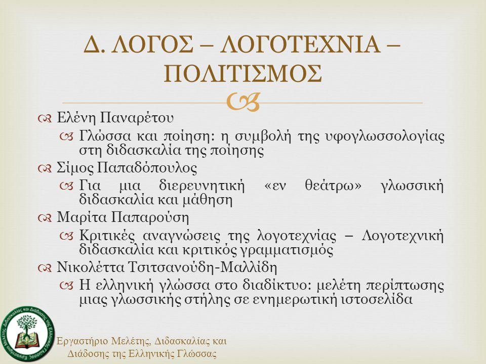 Εργαστήριο Μελέτης, Διδασκαλίας και Διάδοσης της Ελληνικής Γλώσσας   Ελένη Παναρέτου  Γλώσσα και ποίηση: η συμβολή της υφογλωσσολογίας στη διδασκαλ