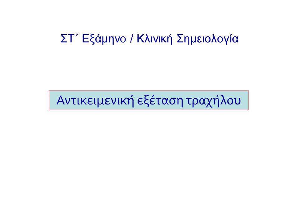 Ανατομία τραχήλου Τρίγωνα Τραχήλου Πρόσθιο (ΔΕ & ΑΡ) υπογενίδιο (3) υπογνάθιο (4) άνω καρωτιδικό (5) κάτω καρωτιδικό (6) Οπίσθιο (ΔΕ & ΑΡ) υπερκλείδιο (7) ινιακό (8)