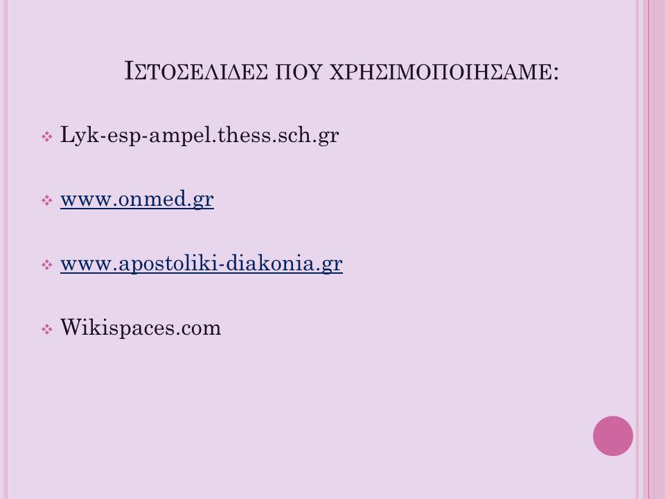Ι ΣΤΟΣΕΛΙΔΕΣ ΠΟΥ ΧΡΗΣΙΜΟΠΟΙΗΣΑΜΕ :  Lyk-esp-ampel.thess.sch.gr  www.onmed.gr www.onmed.gr  www.apostoliki-diakonia.gr www.apostoliki-diakonia.gr 