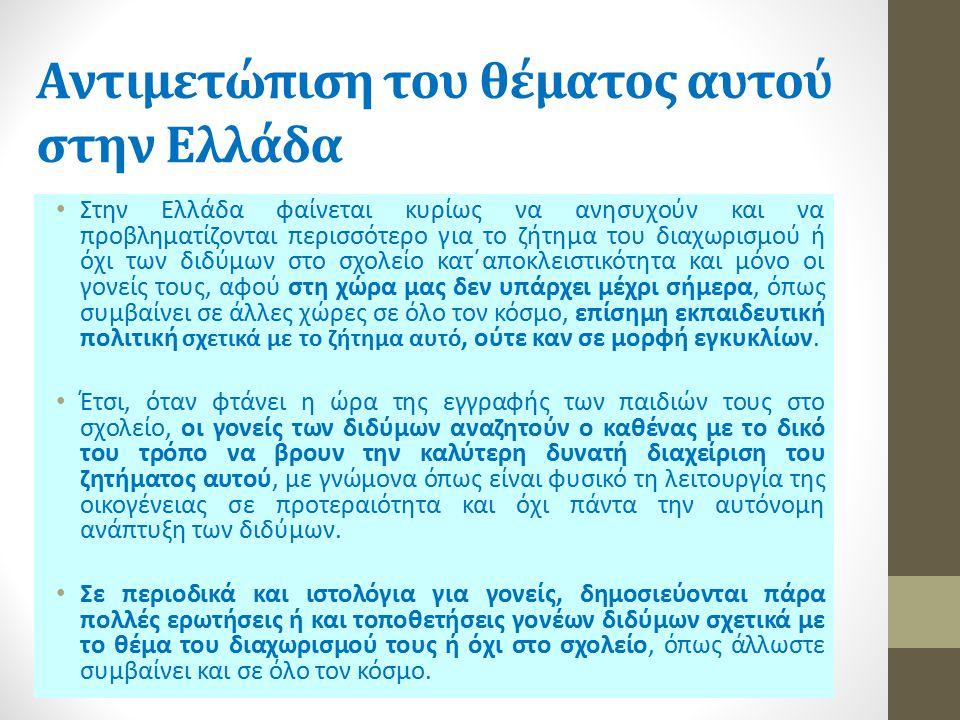 Αντιμετώπιση του θέματος αυτού στην Ελλάδα Στην Ελλάδα φαίνεται κυρίως να ανησυχούν και να προβληματίζονται περισσότερο για το ζήτημα του διαχωρισμού