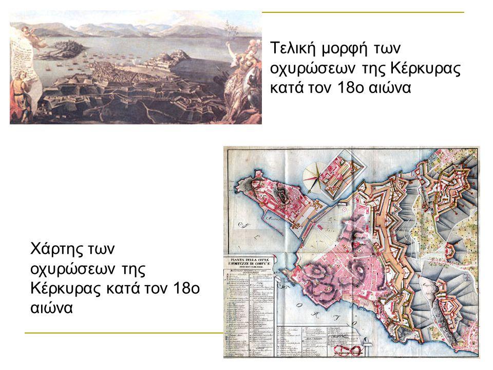 Τελική μορφή των οχυρώσεων της Κέρκυρας κατά τον 18ο αιώνα Χάρτης των οχυρώσεων της Κέρκυρας κατά τον 18ο αιώνα