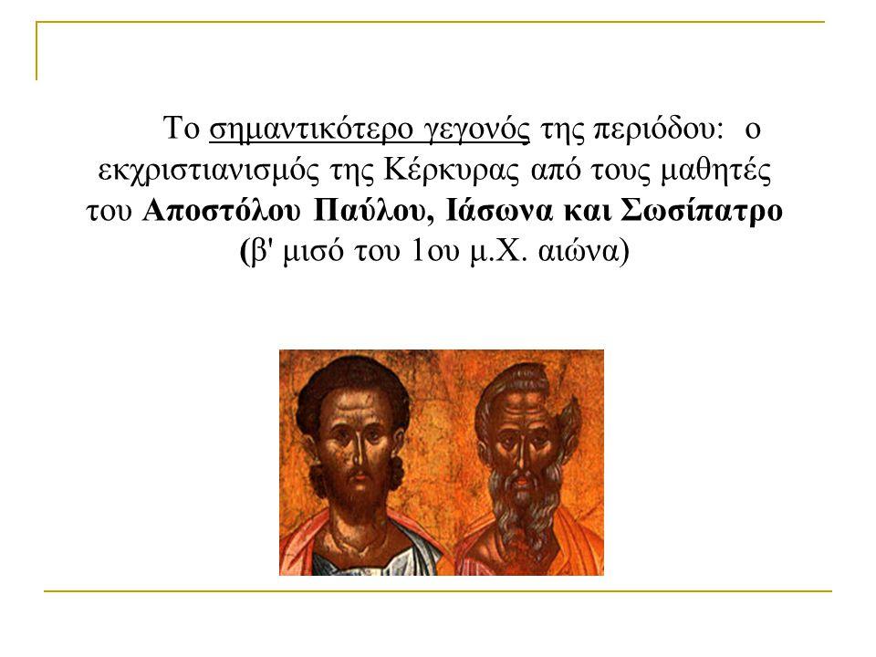 Το σημαντικότερο γεγονός της περιόδου: ο εκχριστιανισμός της Κέρκυρας από τους μαθητές του Αποστόλου Παύλου, Ιάσωνα και Σωσίπατρο (β' μισό του 1ου μ.Χ