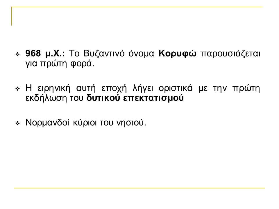  968 μ.Χ.: Το Βυζαντινό όνομα Κορυφώ παρουσιάζεται για πρώτη φορά.  Η ειρηνική αυτή εποχή λήγει οριστικά με την πρώτη εκδήλωση του δυτικού επεκτατισ