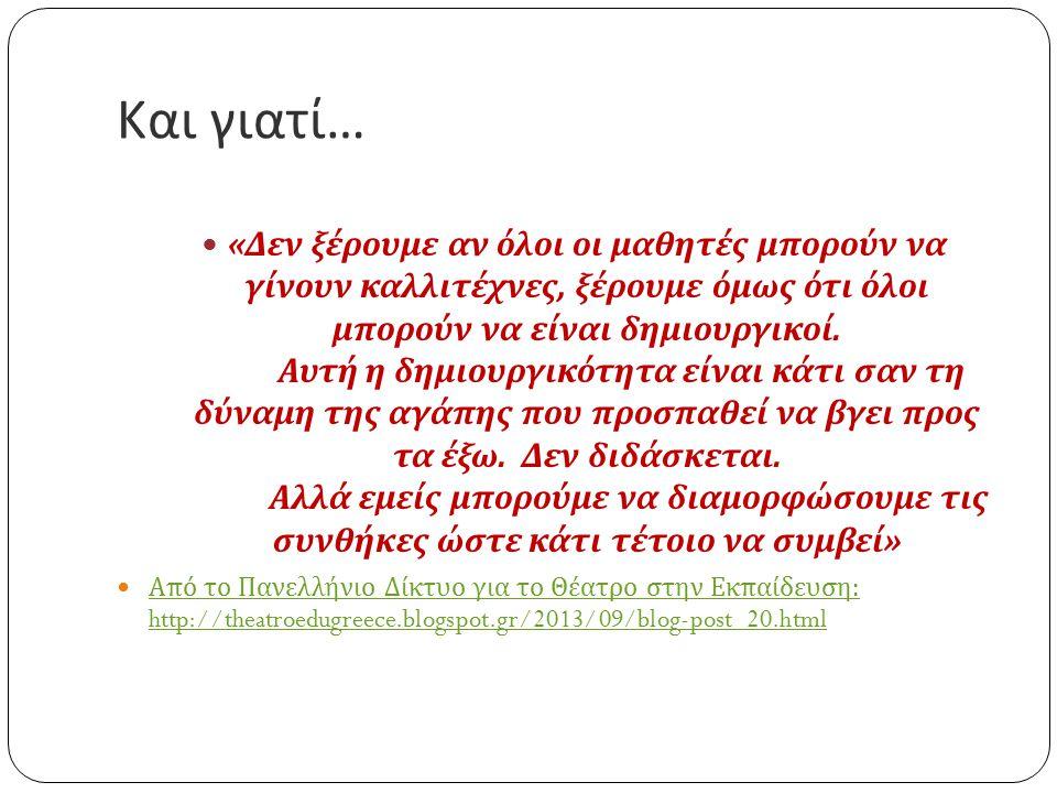 Γιατί … «Την Άνοιξη, αν δεν τη βρεις, τη φτιάχνεις…» Οδυσσέας Ελύτης, Εκ του πλησίον