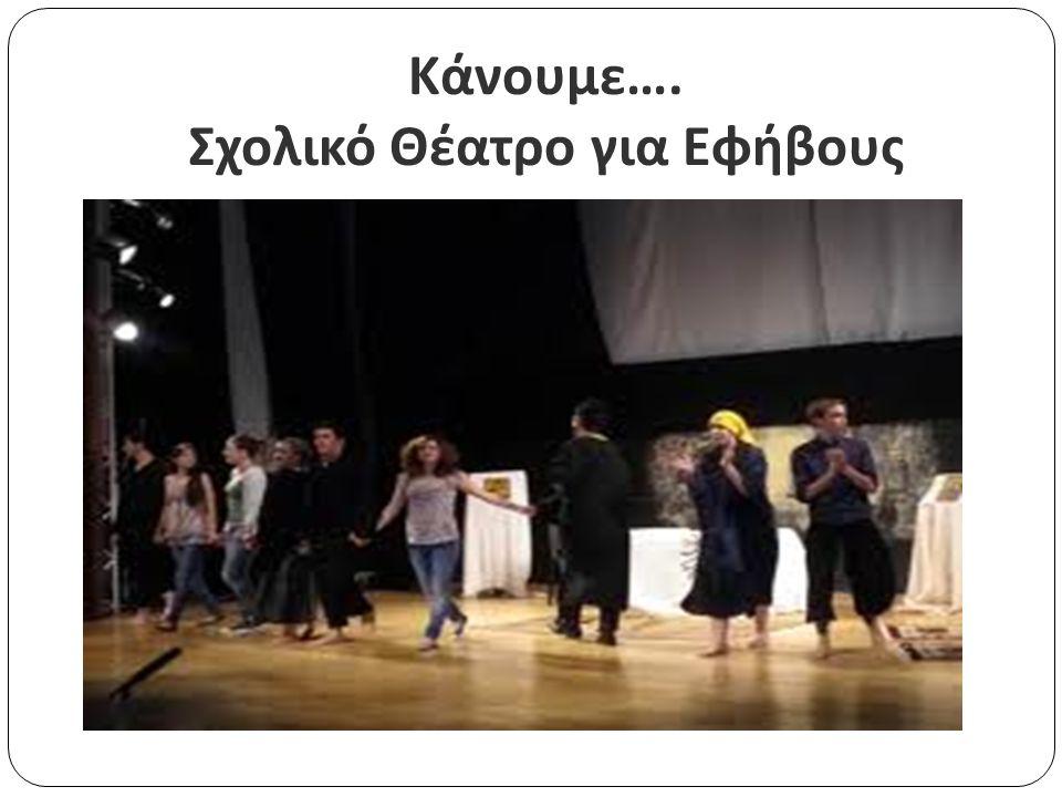 To do or not to do…this is the question! Στο σχολείο ΔΕΝ κάνουμε : Ψυχόδραμα … Πειραματικό Θέατρο … Ελεύθερο Θέατρο … Όχι στο Διδακτισμό, στη Φλυαρία