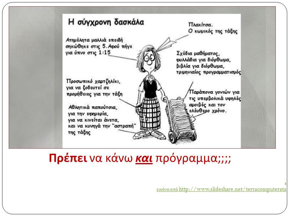 Χαρακτηριστικά Πολιτιστικών Προγραμμάτων 1.Προαιρετικά για μαθητές και καθηγητές 2.