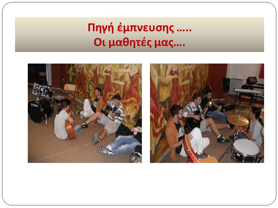 Ιστοσελίδα Γ΄ΔΔΕ Αθήνας www.cdseda.att.sch.gr/ Υ π ηρεσίες / Πολιτιστικά Ενημερωτικά Έγγραφα - Εγκύκλιοι ΥΠΑΙΘ, Ανακοινώσεις, Εκπαιδευτικά Προγράμματα