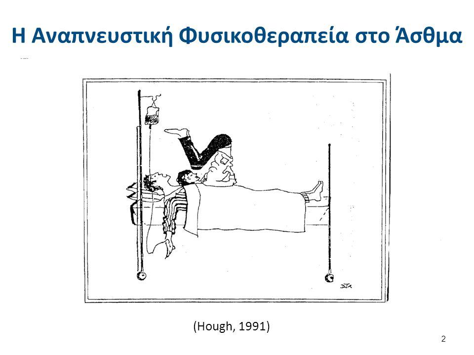 Η Αναπνευστική Φυσικοθεραπεία στο Άσθμα (Hough, 1991) 2