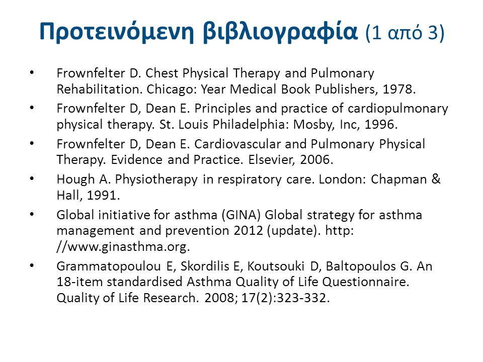 Προτεινόμενη βιβλιογραφία (1 από 3) Frownfelter D. Chest Physical Therapy and Pulmonary Rehabilitation. Chicago: Year Medical Book Publishers, 1978. F
