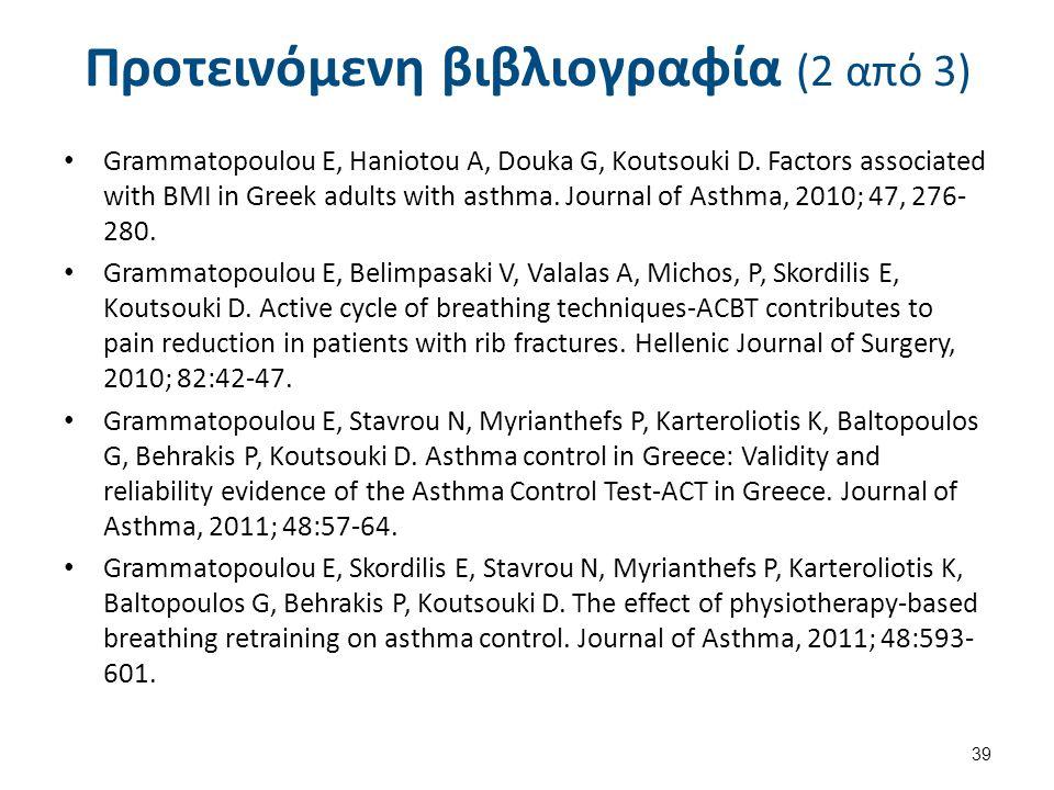 Προτεινόμενη βιβλιογραφία (2 από 3) Grammatopoulou E, Haniotou A, Douka G, Koutsouki D. Factors associated with BMI in Greek adults with asthma. Journ