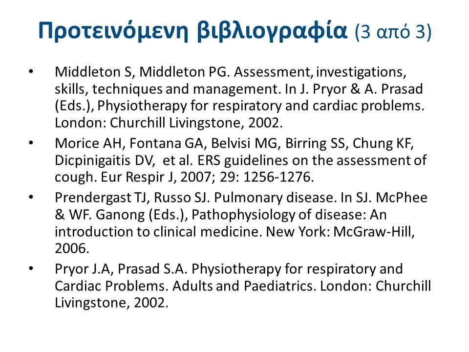 Προτεινόμενη βιβλιογραφία (3 από 3) Middleton S, Middleton PG. Assessment, investigations, skills, techniques and management. In J. Pryor & A. Prasad
