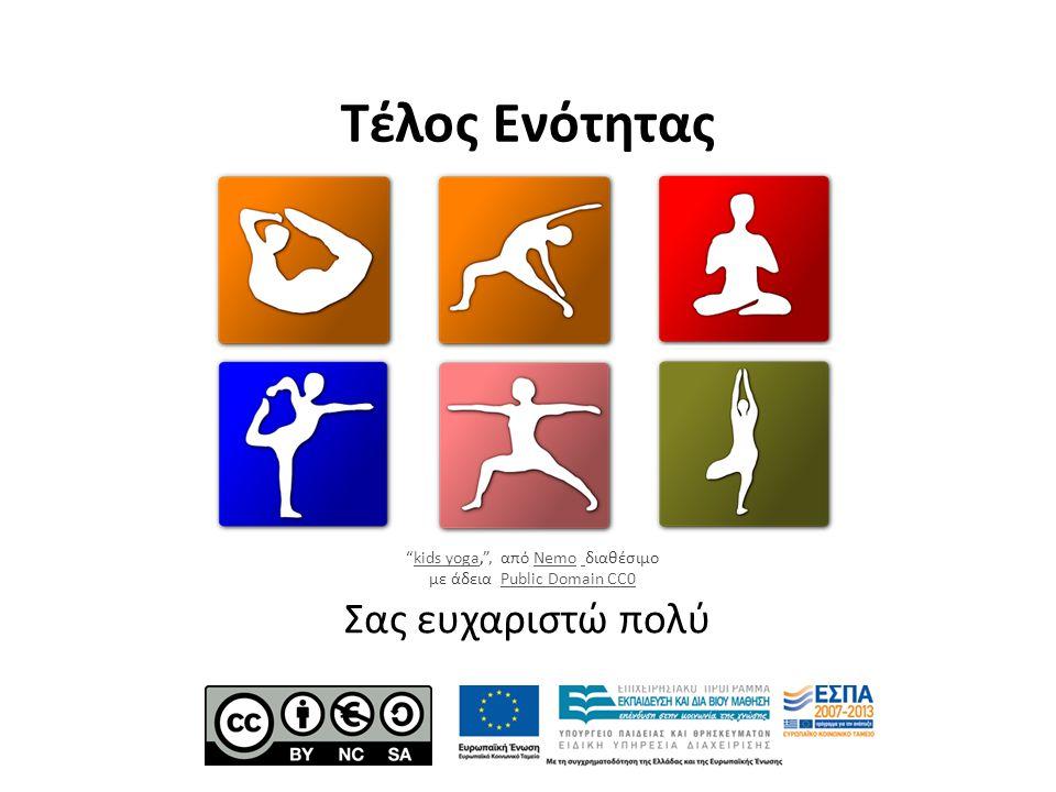 """Σας ευχαριστώ πολύ Τέλος Ενότητας """"kids yoga,"""", από Nemo διαθέσιμο με άδεια Public Domain CC0kids yogaNemo Public Domain CC0"""