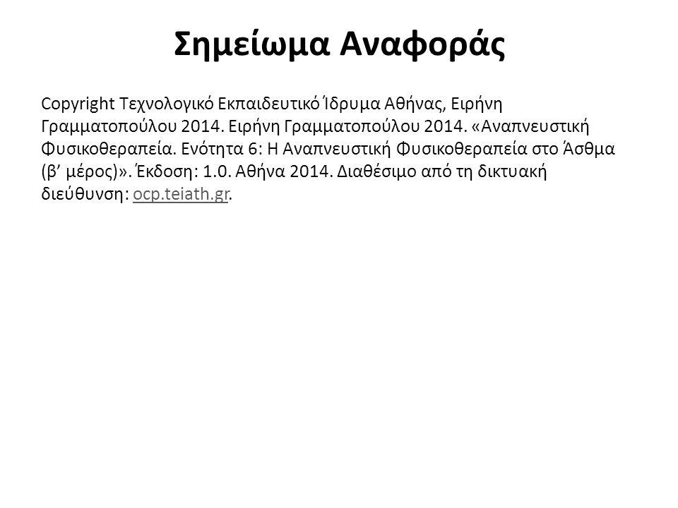 Σημείωμα Αναφοράς Copyright Τεχνολογικό Εκπαιδευτικό Ίδρυμα Αθήνας, Ειρήνη Γραμματοπούλου 2014. Ειρήνη Γραμματοπούλου 2014. «Αναπνευστική Φυσικοθεραπε