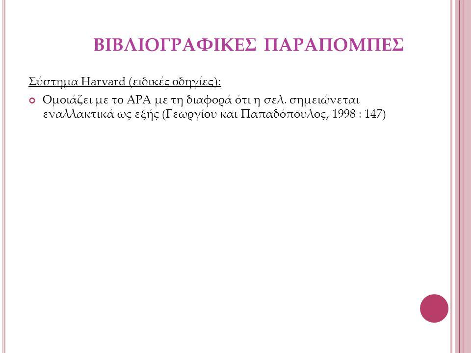 ΒΙΒΛΙΟΓΡΑΦΙΚΕΣ ΠΑΡΑΠΟΜΠΕΣ Σύστημα Harvard (ειδικές οδηγίες): Ομοιάζει με το ΑΡΑ με τη διαφορά ότι η σελ.
