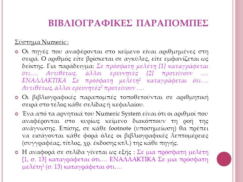 ΒΙΒΛΙΟΓΡΑΦΙΚΕΣ ΠΑΡΑΠΟΜΠΕΣ Σύστημα Numeric : Οι πηγές που αναφέρονται στο κείμενο είναι αριθμημένες στη σειρά.