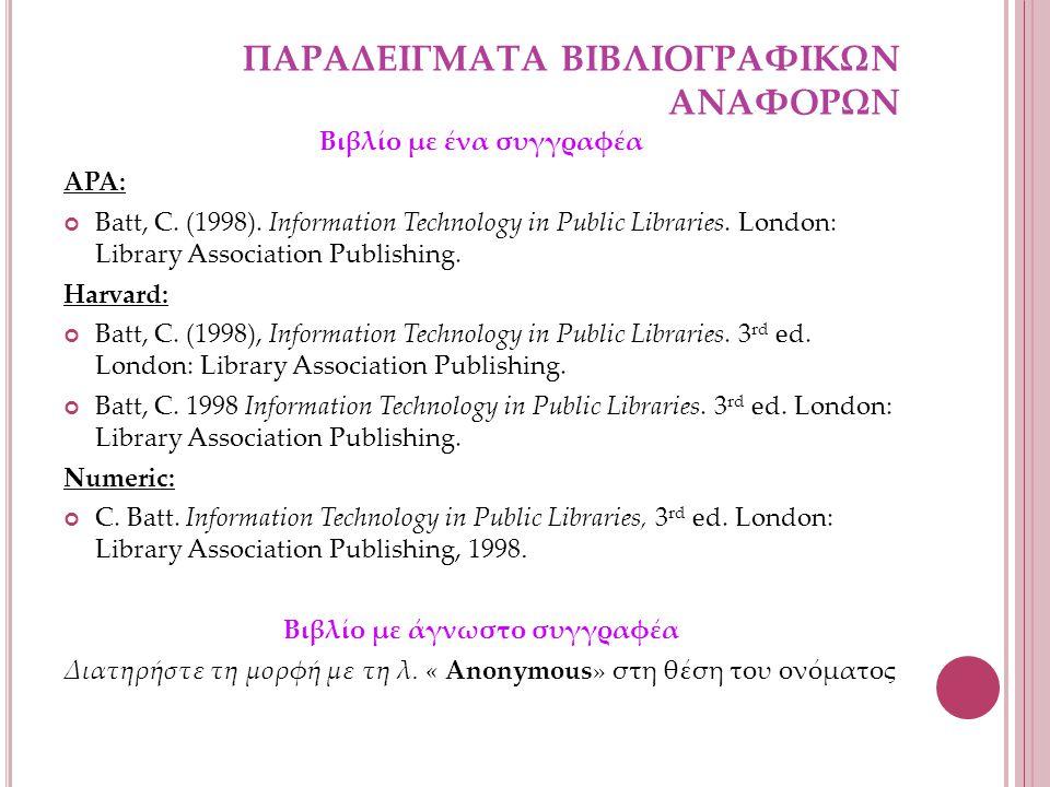 ΠΑΡΑΔΕΙΓΜΑΤΑ ΒΙΒΛΙΟΓΡΑΦΙΚΩΝ ΑΝΑΦΟΡΩΝ Βιβλίο με ένα συγγραφέα APA: Batt, C.