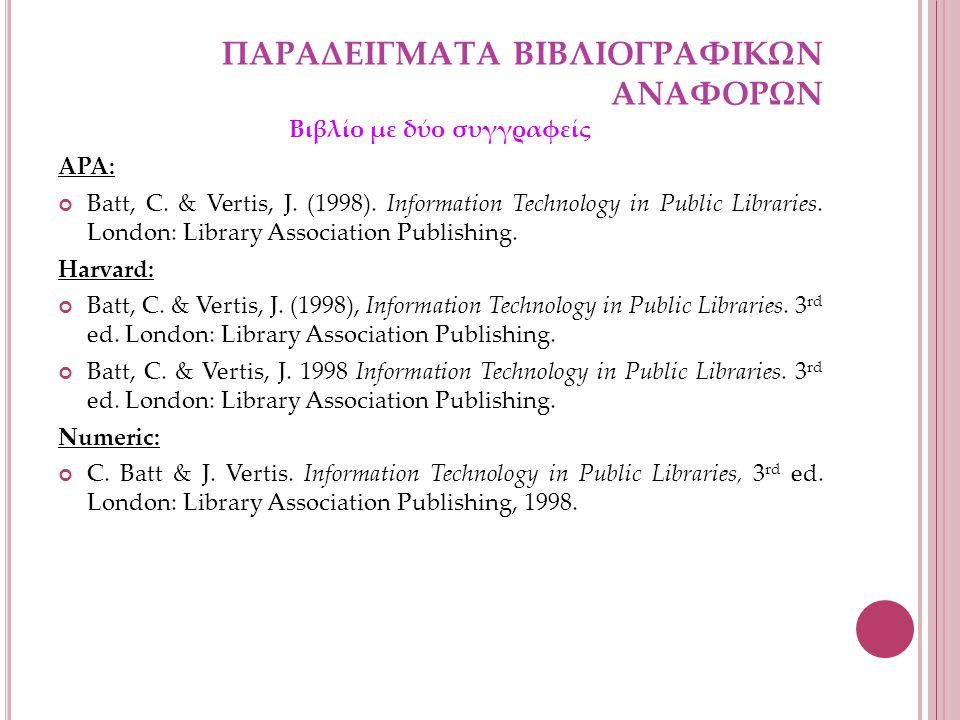 ΠΑΡΑΔΕΙΓΜΑΤΑ ΒΙΒΛΙΟΓΡΑΦΙΚΩΝ ΑΝΑΦΟΡΩΝ Βιβλίο με δύο συγγραφείς APA: Batt, C.