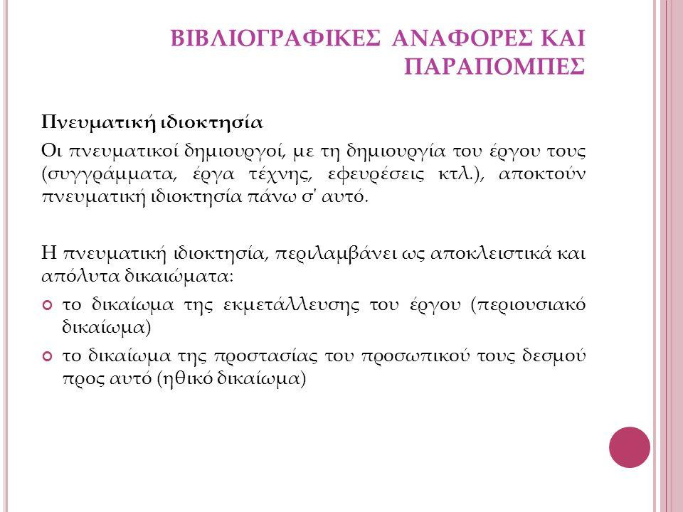 ΒΙΒΛΙΟΓΡΑΦΙΚΕΣ ΠΑΡΑΠΟΜΠΕΣ Σύστημα ΑΡΑ (ειδικές οδηγίες) Το ΑΡΑ χρησιµοποιεί τη µέθοδο συγγραφέας - έτος (πχ.