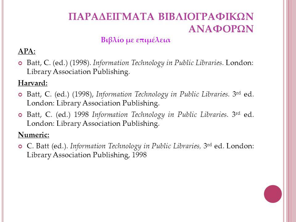 ΠΑΡΑΔΕΙΓΜΑΤΑ ΒΙΒΛΙΟΓΡΑΦΙΚΩΝ ΑΝΑΦΟΡΩΝ Βιβλίο με επιμέλεια APA: Batt, C.